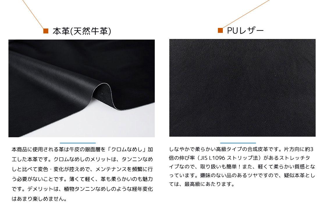 裏:PUレザー しなやかで柔らかい高級タイプの合成皮革です。片方向に約3倍の伸び率(JIS L1096 ストリップ法)があるストレッチタイプなので、取り扱いも簡単!また、軽くて柔らかい質感となっています。嫌味のない品のあるツヤですので、疑似本革としては最高級にあたります。