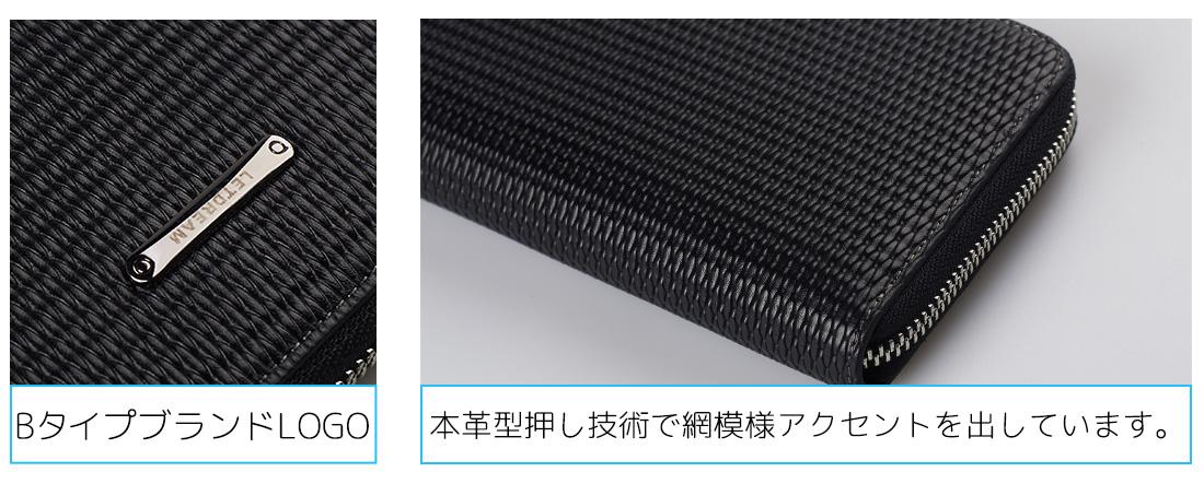Bタイプ ブランドロゴ 本革型押し技術で網模様のアクセントを出しています。