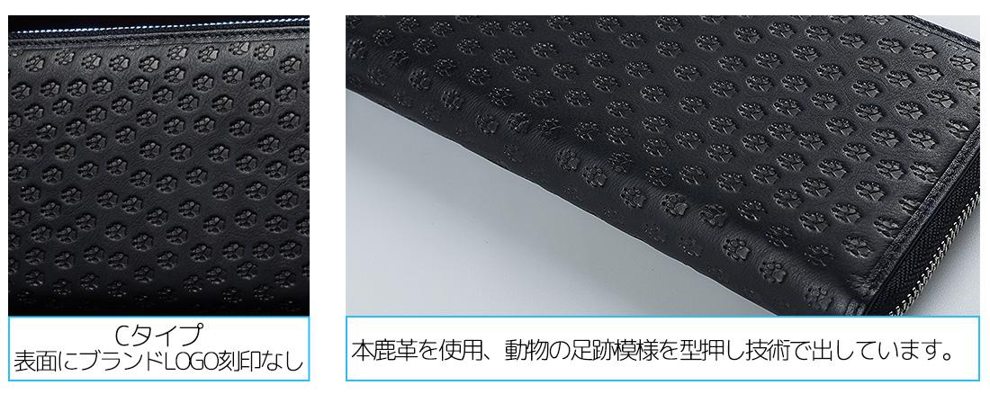 Cタイプ 表面にブランドロゴ刻印なし 本鹿革を使用。動物の足跡模様を型押し技術で出しています。
