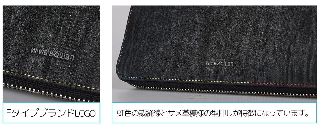 Fタイプ ブランドロゴ 虹色の裁縫線とサメ革模様の型押しが特徴になっています。