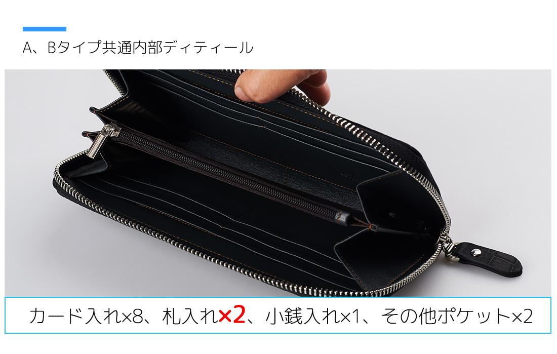 A、Bタイプ共通内部詳細 カード入れ×8、札入れ×2、小銭入れ×1、その他ポケット×2