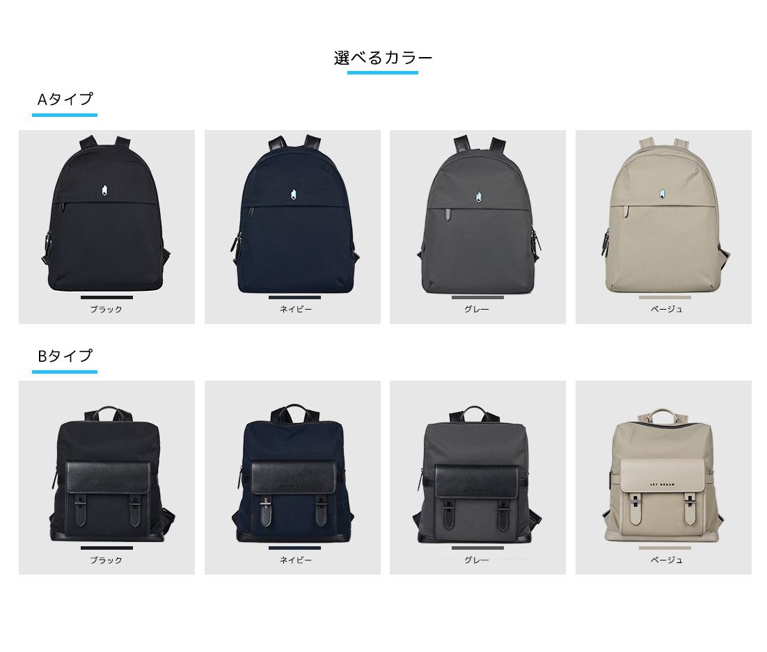 選べるカラー Aタイプ ブラック/ネイビー/グレー/ベージュ Bタイプ ブラック/ネイビー/グレー/ベージュ