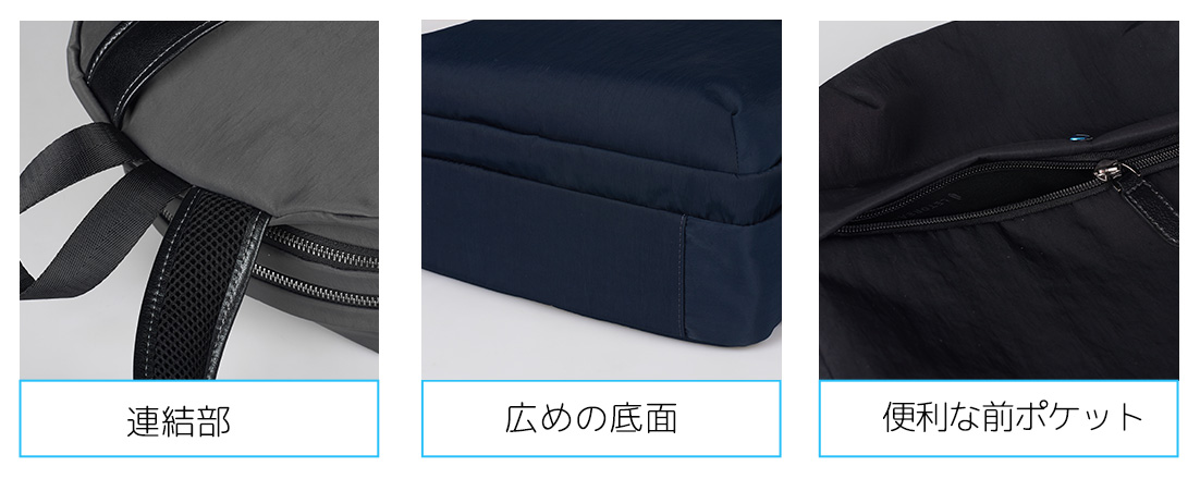 連結部/広めの底面/便利な前ポケット