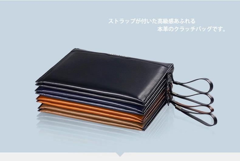 ストラップが付いた高級感あふれる本革のクラッチバッグです。