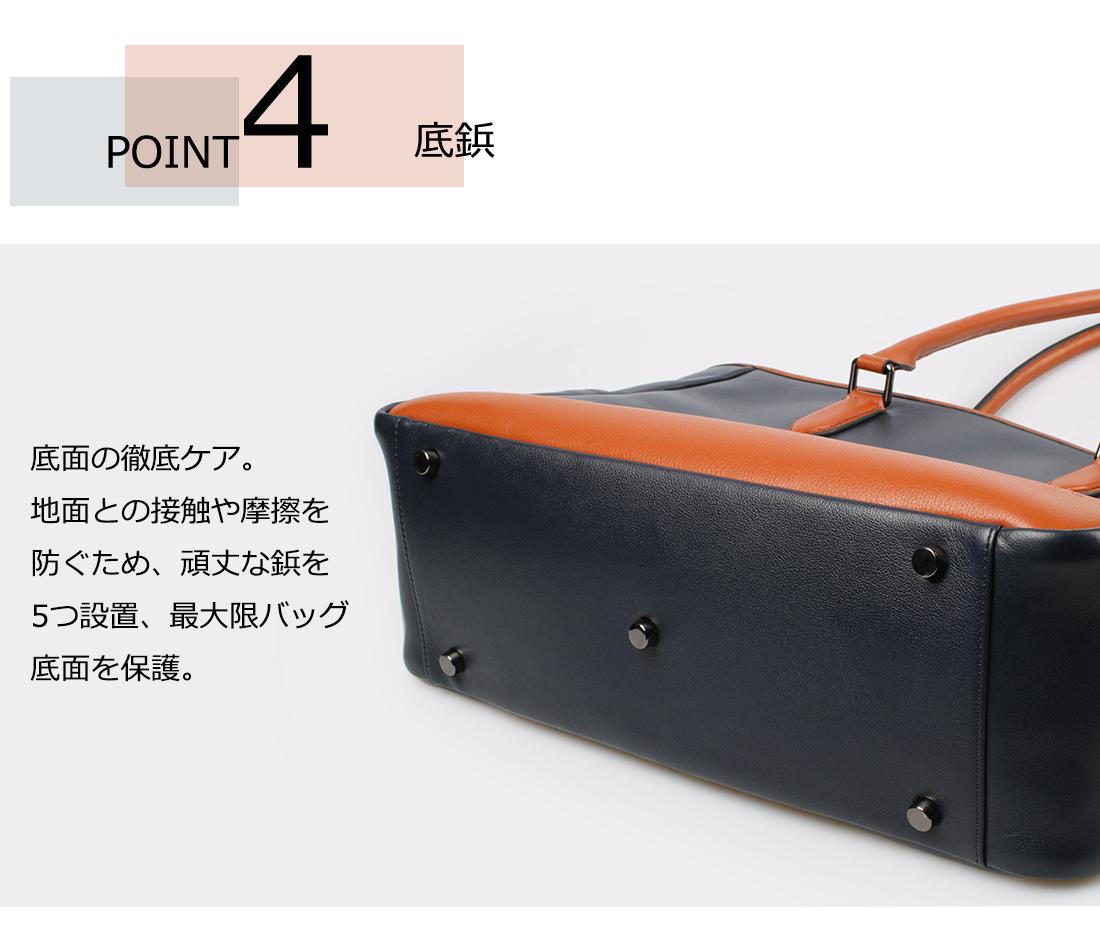 POINT4 底鋲 底面の徹底ケア。地面との接触や摩擦を防ぐため、頑丈な鋲を5つ設置、最大限バッグ底面を保護。同時に全体のバランスがよくなり、自立するのに役に立っている。
