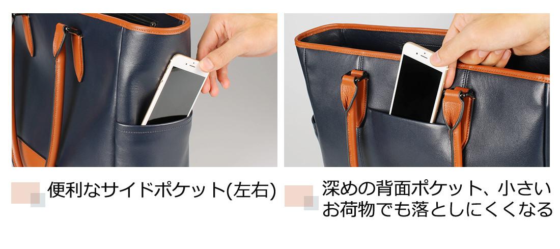 「便利なサイドポケット(左右)」「深めの背面ポケット、小さいお荷物でも落としにくくなる」