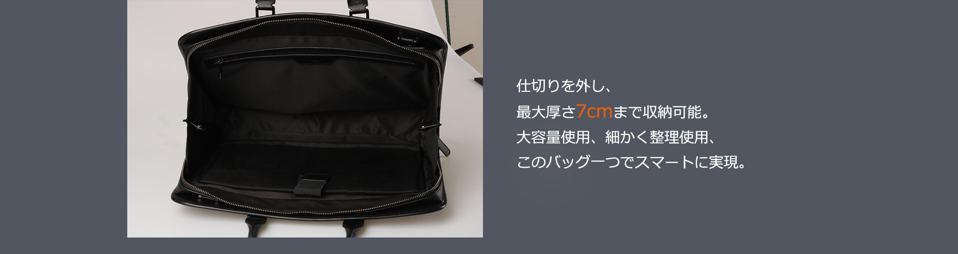 仕切りを外し、最大厚さ7cmまで収納可能。大容量の使用、細かく整理した使用、このバッグ一つでスマートに実現。