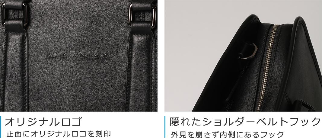 「オリジナルロゴ」正面にオリジナルロゴを刻印 「隠れたショルダーベルトフック」外見を崩さず内面にあるフック