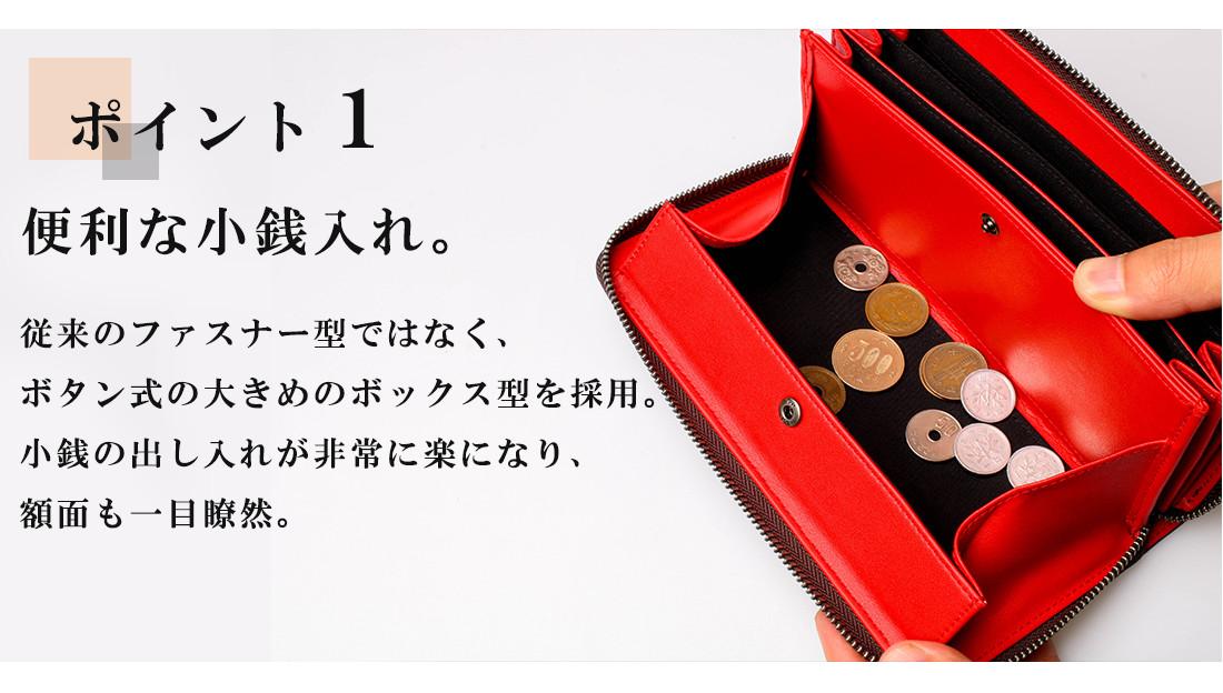 ポイント1 便利な小銭入れ。従来のファスナー型ではなく、ボタン式の大きめのボックス型を採用。小銭の出し入れが非常に楽になり、額面も一目瞭然。