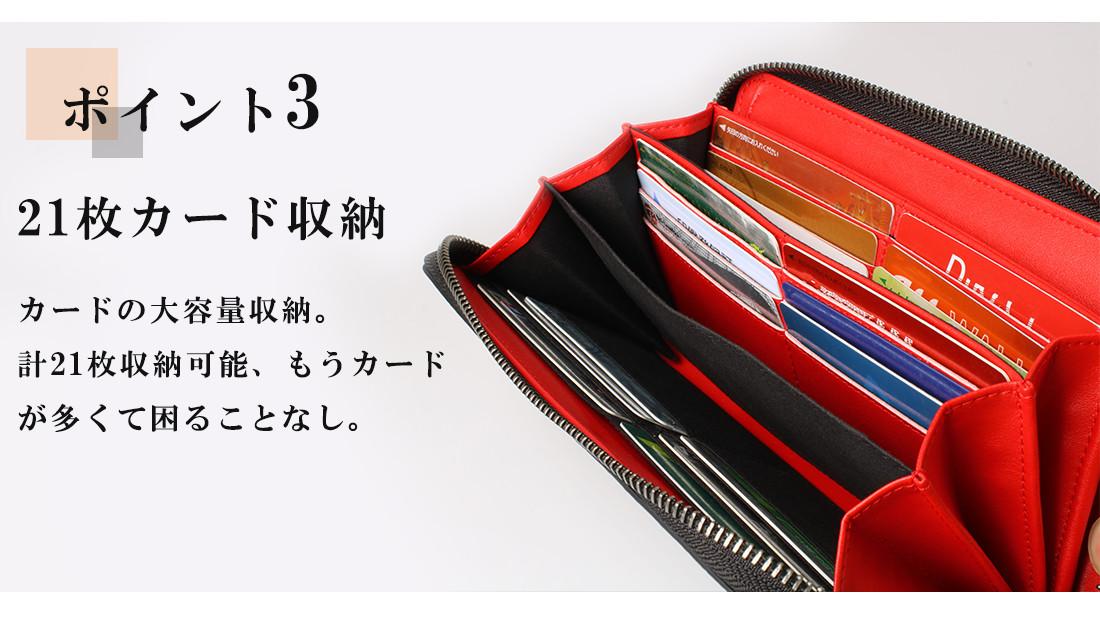 ポイント3 21枚のカード収納 カードの大容量収納。計21枚収納可能、もうカードが多くて困ることなし。