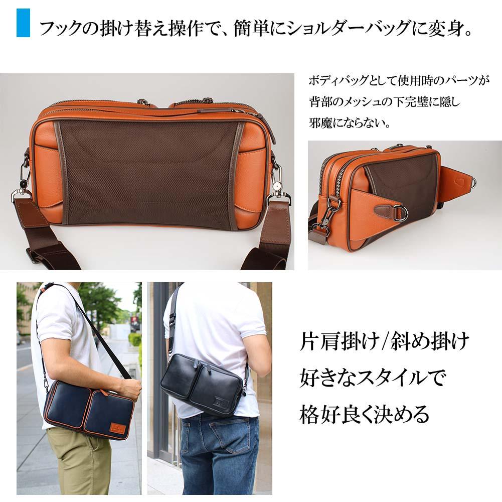 フックの掛け替え操作で、簡単にショルダーバッグに変身。ボディバッグとして使用時のパーツが背部のメッシュの下へ完璧に隠して邪魔にならない。片肩掛け/斜め掛け 好きなスタイルで格好良くきめる