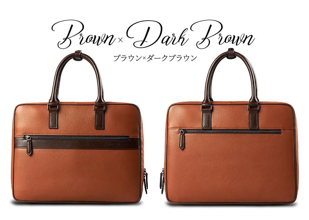 ブラウン×ダークブラウン