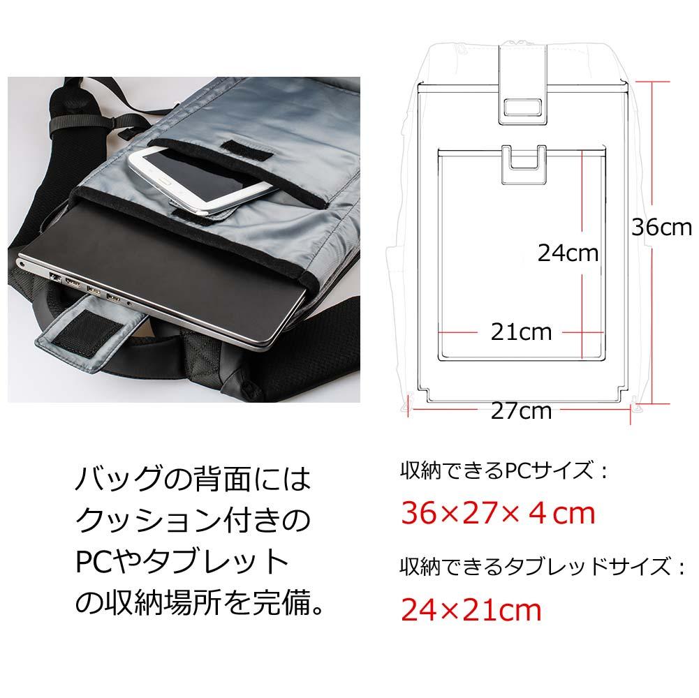 バッグの背面にはクッション付きのPCやタブレットの収納場所を完備。収納できるPCのサイズ:36×27×4cm 収納できるタブレットサイズ:24×21cm