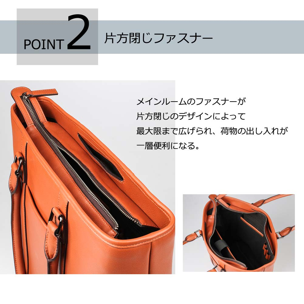 POINT2 片方閉じファスナー メインルームのファスナーが片方閉じのデザインによって最大限まで広げられ、荷物の出し入れが一層便利になる。
