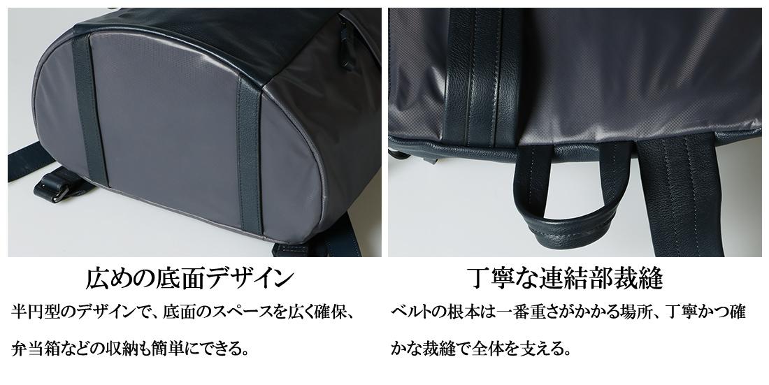 広めの底面デザイン 半円型のデザインで底面のスペースを広く確保、弁当箱などの収納も簡単にできる。 丁寧な連結部裁縫 ベルトの根本は一番重さがかかる場所、丁寧かつ確かな裁縫で全体を支える。