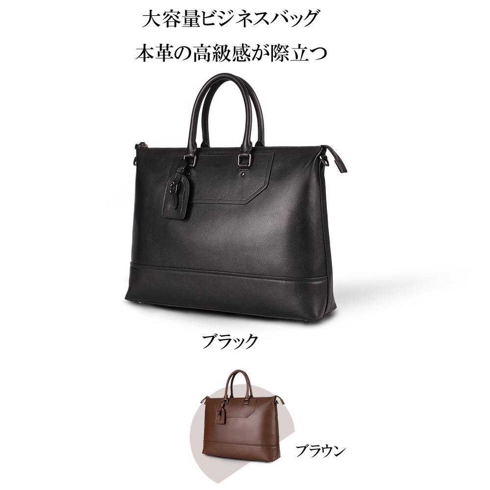 大容量ビジネスバッグ 本革の高級感が際立つ ブラック/ブラウン