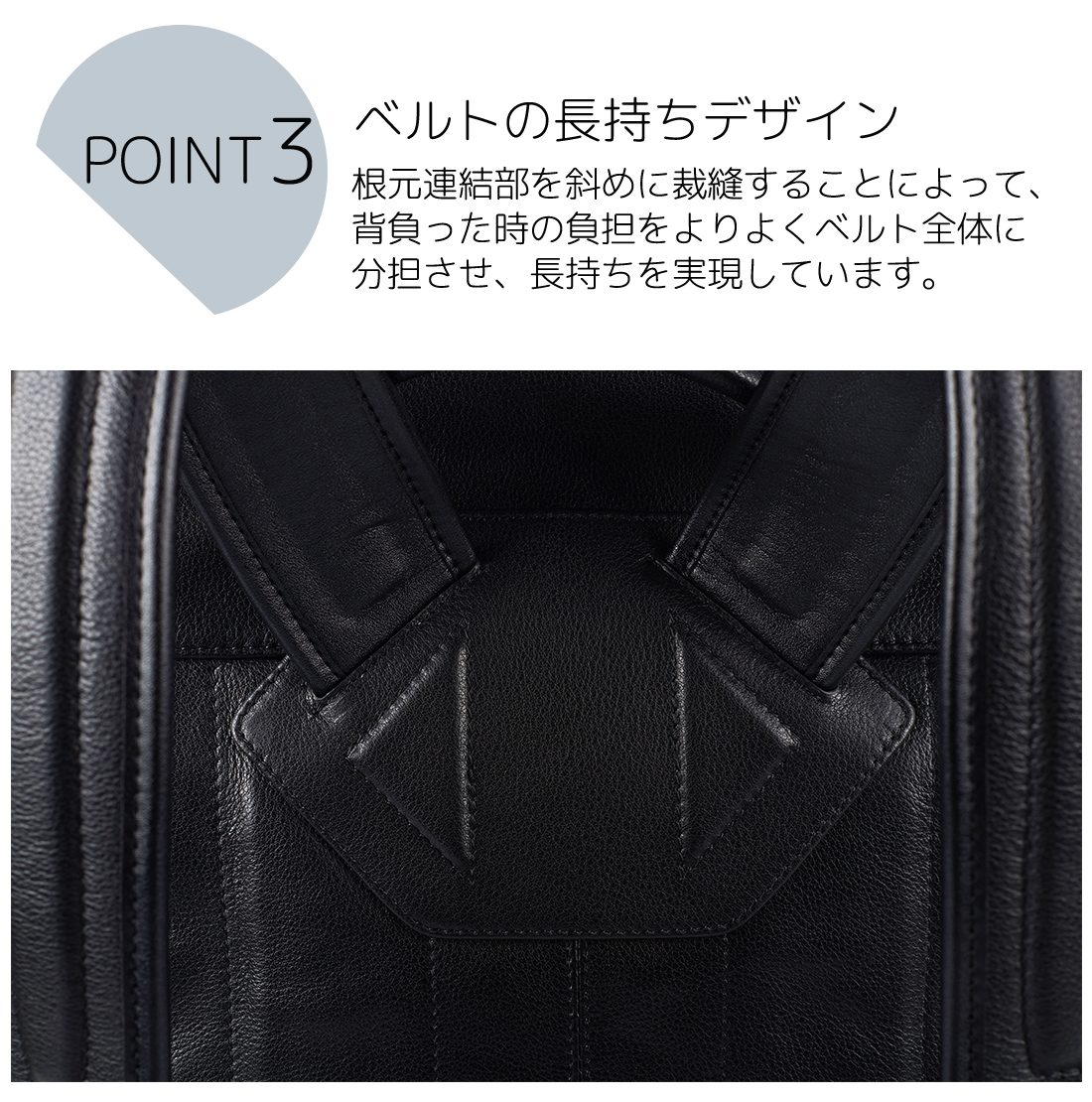 POINT3 ベルトの長持ちデザイン 根元連結部を斜めに裁縫することによって、背負った時の負担をよりよくベルト全体に分担させ、長持ちを実現しています。