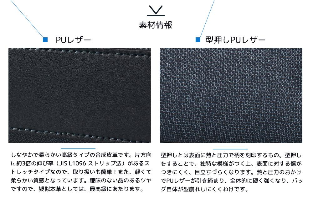 素材情報 ■PUレザー しなやかで柔らかい高級タイプの合成皮革です。片方向に約3倍の伸び率(JIS L1096 ストリップ法)があるストレッチタイプなので、取り扱いも簡単!また、軽くて柔らかい質感となっています。嫌味のない品のあるツヤですので、疑似本革としては、最高級にあたります。■型押しPUレザー 型押しとは表面に熱と圧力で柄を刻印するもの。型押しをすることで、独特な模様がつく上、表面に対する傷がつきにくく、目立ちづらくなります。熱と圧力のおかげでPUレザーが引き締まり、全体的に硬く強くなり、バッグ全体が型崩れしにくくなるわけです。
