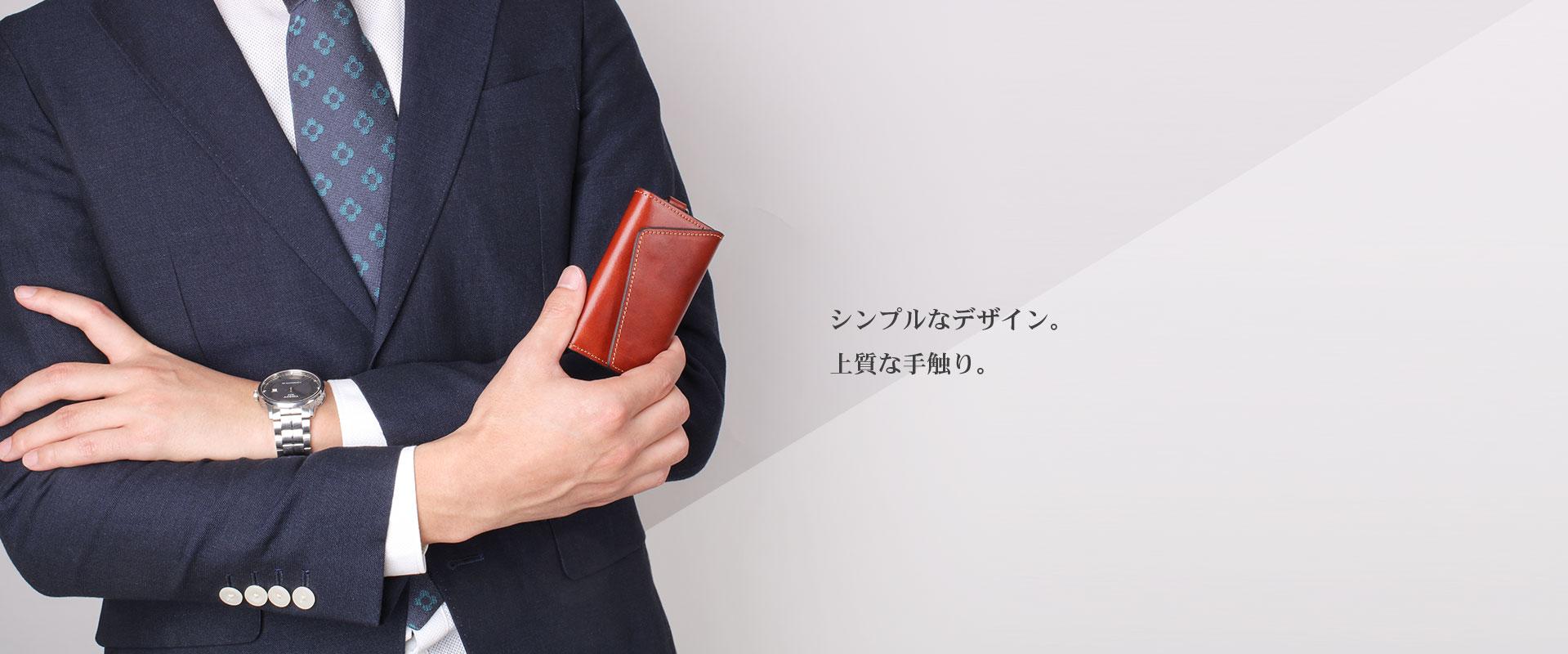 シンプルなデザイン。上質な手触り。