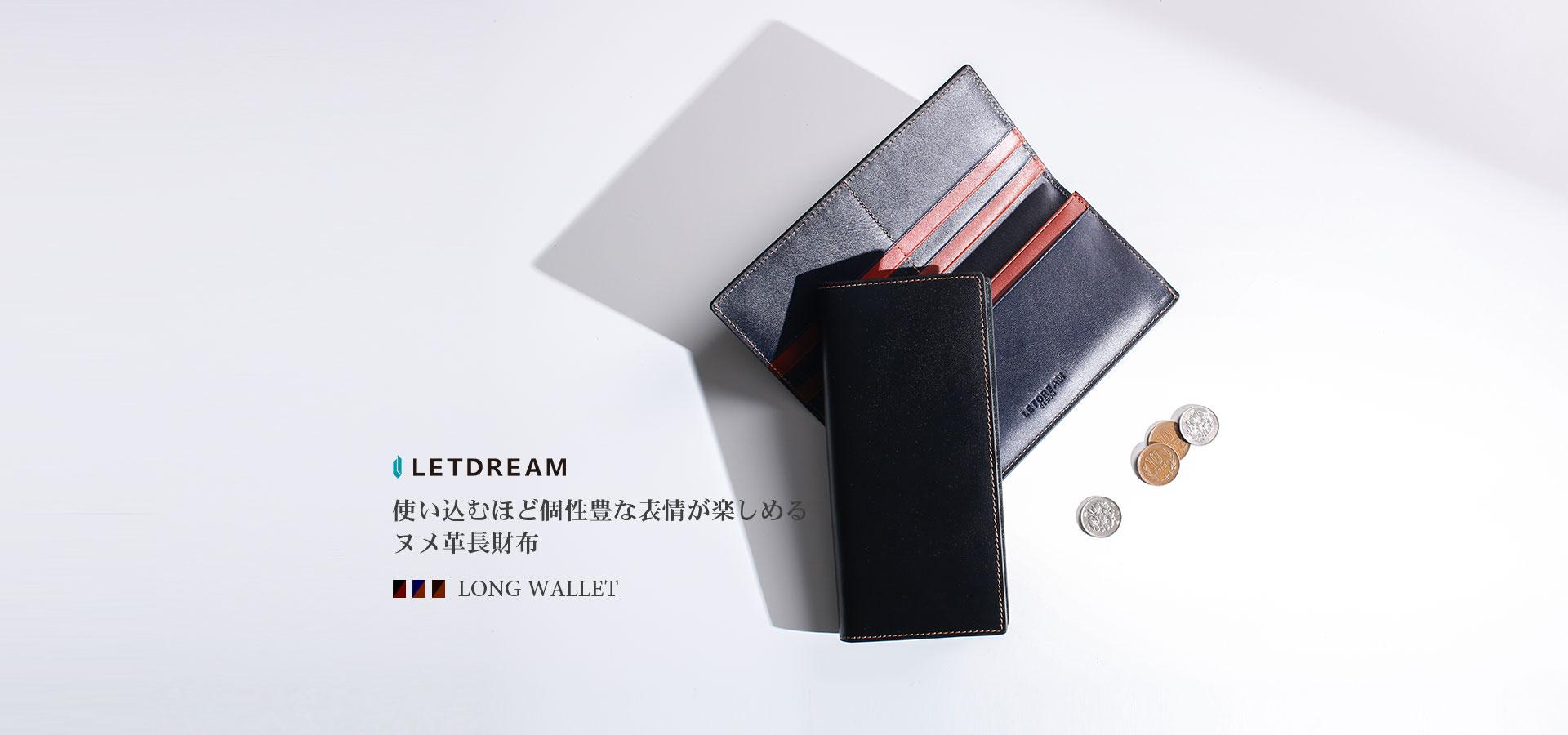 使い込むほど個性豊かな表情が楽しめる ヌメ革長財布
